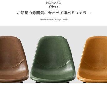 ダイニングチェア 2脚セット レザー おしゃれ 椅子 イス。ダイニングチェア 2脚セット レザー おしゃれ 椅子 イス ダイニングチェアー 食卓椅子 ヴィンテージ インダストリアル ブルックリン カフェ風 北欧 シンプル モダン デスクチェア リビングチェア チェアセット HOWARD CHAIR〔ハワードチェア〕ブラウン キャメル グリーン 緑