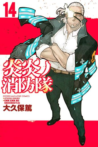 Fire Force Manga Volume 4