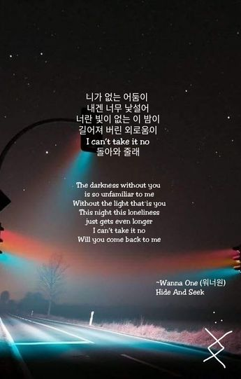 Wanna One I Ll Remember Lyric Wallpaper