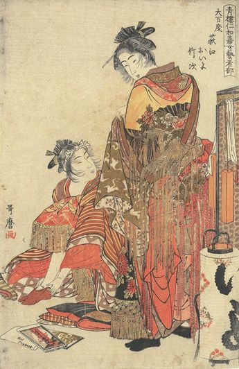 "Two women preparing for the Yoshiwara Niwaka Festival in Kitagawa Utamaro's woodblock print, ""Oomando Ogie Oiyo Takeji,"" part of a series on Seirou-niwaka geisha."