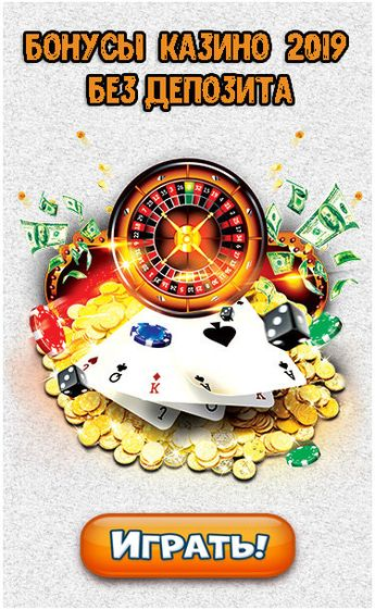 фото Года бонусы казино 2019