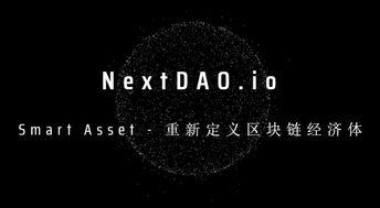 #OhNoCrypto Founder of Nebulas NEO launching smart asset platform NextDAO #BTC #Crypto #Cryptocurrency