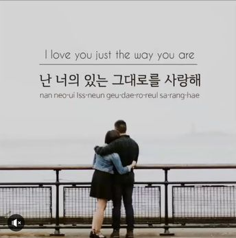 Do you know how to say 'I love you just the way you are' in Korean? Learn Korean language