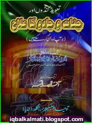 2 Anmol Khazaney written by Hakeem Muhammad Tariq Mahmood