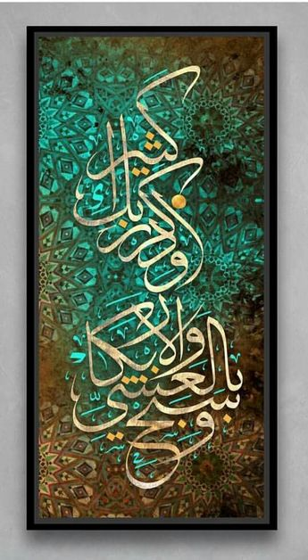 BEAUTIFUL ARABIC ART (CALLIGRAPHY)