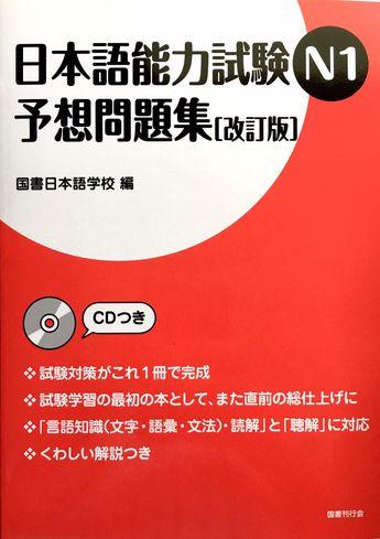 Shin Nihongo 500 Mon JLPT N4 - N5