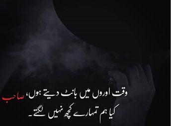 Recently shared urdu shayari sad ideas & urdu shayari sad