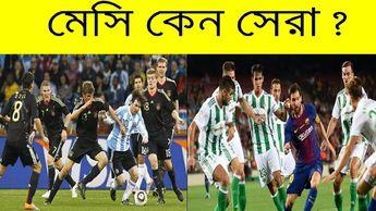 মেসি কেন সেরা-Why is Messi the best | Nonsense Pola