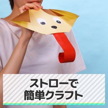 「子どもと一緒につくろう❗折り紙&ストローで簡単クラフト」 - 折り紙とストローがあればできる簡単おもちゃ。 お子さんとつくって遊びませんか❓ さっそくつくり方をチェック👇 - 1. 画用紙を三角形に切る 2. 頂点を折って両面テープでストローをつける 3. 長細く切った画用紙をストローの上に貼り付ける 4. 1の三角形と同じ大きさの画用紙を貼り付ける 5. 両端の角を折り曲げ耳を作る 6. 目鼻模様などをつける 7. 裏返して鉛筆やペンに細長い画用紙をくるくる巻きつけて完成 - 夏休みの工作にもおすすめ🎵 ぜひつくってみてくださいね😉✨