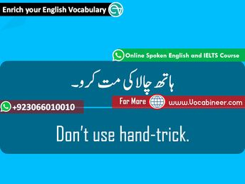 English Vocabulary with Urdu meanings for CSS pms nts and