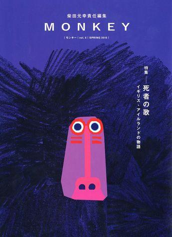 Chris Haughton cover for Monkey Vol. 5 via Thoxt