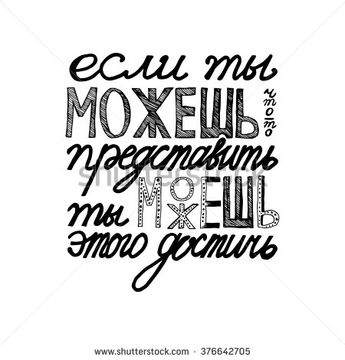 Russian proverb. Cyrillic lettering. If you can imagine - you can achieve this. Vector