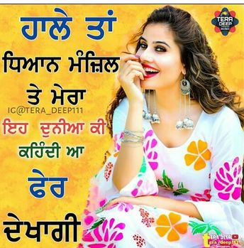 By Photo Congress || Punjabi Shayari For Friends