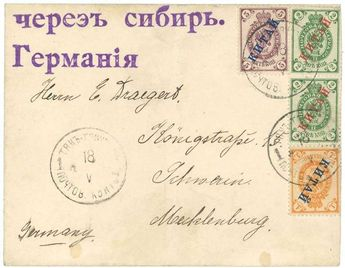 Russia C - 1903 1k+ 2k(x2) + 5k canc. TIENTSIN on envelope to GERMANY. Vf. Lot condition Dealer Lugdunum Auction Starting Price: 200.00 EUR