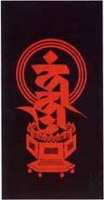 梵字愛染明王 紬地型絵染 1948年