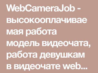 Работа в вебчате артём видеочат с девушками работа