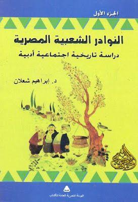النوادر الشعبية المصرية دراسة تاريخية اجتماعية ادبية الجزء الأول Pdf My Books Books Reading