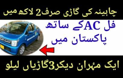 China Latest Car In Pakistan 2018 Price 50 Thousand Only Latest
