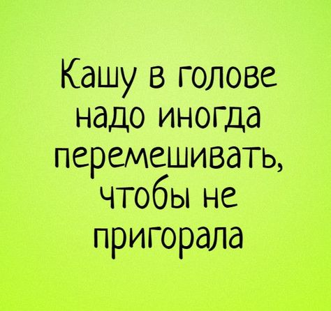 Кашу в голове надо иногда перемешивать, чтобы не пригорала  #каша #мысли #сарказм #приколы #прожизнь