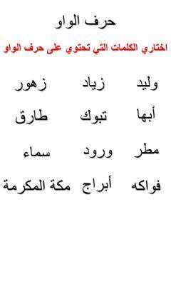 حرف Language Arabic Grade Level اول School Subject اللغة العربية Main Content كلمات Other Contents Arabic Alphabet For Kids Alphabet For Kids Your Teacher