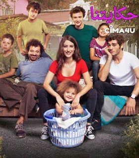 مسلسل حكايتنا الموسم الاول 1 الحلقة 27 Drama Tv Series Tv Series Tv Series Online