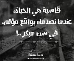 Image Result For كلمات عن الحياه المؤلمه Quality Quotes Inspirational Quotes Quotes