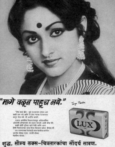 Jayaprada Jpg Vintage Advertising Posters Old Advertisements Vintage Advertisements