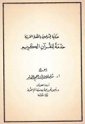 عناية المسلمين باللغة العربية خدمة للقرآن الكريم سليمان العايد Pdf Arabic Calligraphy
