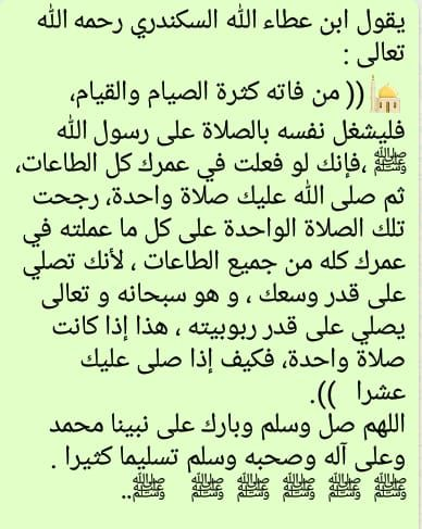 فضل الصلاة علي النبي صل الله عليه وسلم Islam Quran Jouy