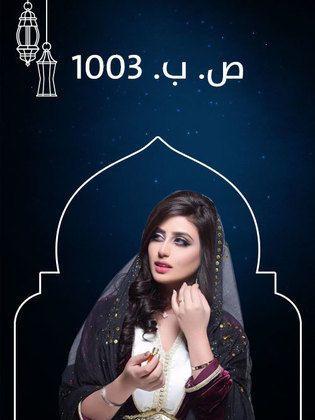 موعد وتوقيت عرض مسلسل ص ب 1003 على جميع القنوات رمضان 2019 Movie Posters Poster Movies