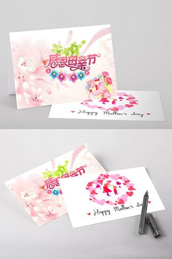 Beautiful Pink Mother S Day Greeting Card Word Template Mother S