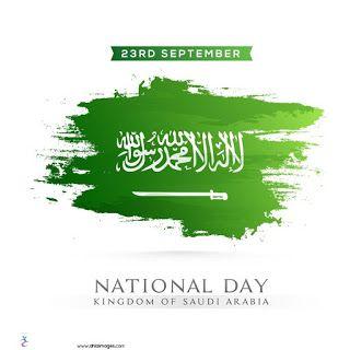 صور تهنئة اليوم الوطني 2020 اعمال بالصور عن اليوم الوطني السعودي National Day Saudi S Love Images Watercolor Paintings