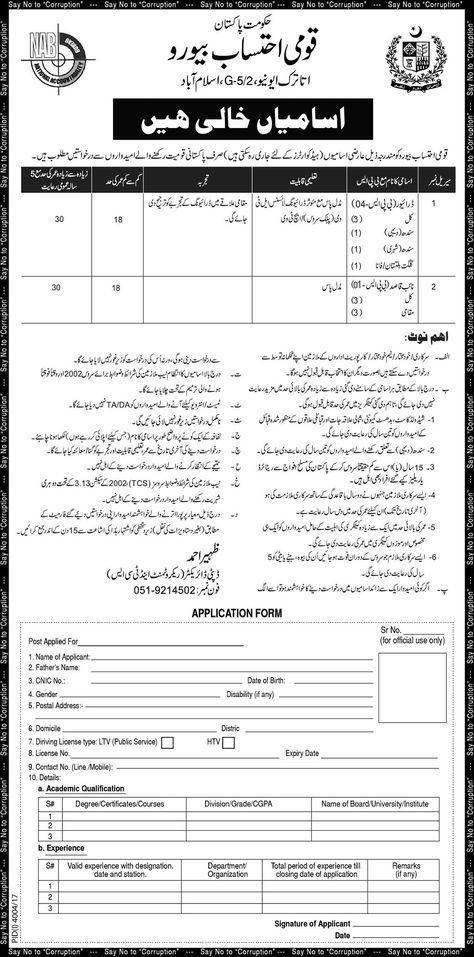 National Accountability Bureau NAB Jobs 2018 In Islamabad For - disability form