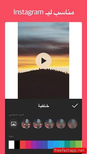 تحميل تطبيق ان شوت Inshot لتحرير الصور و الفيديو بدون علامة مائية Android Apps Instagram Incoming Call Screenshot
