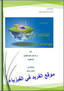 محاضرات في الطاقات المتجددة Pdf Renewable Energy Energy Lecture