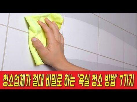 청소업체가 절대 비밀로 하는 욕실 청소 방법 7가지 Youtube 청소 청소 팁 집안일