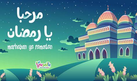 نماذج شهادة شكر وتقدير للطلاب جاهزة للطباعة و شهادات تفوق بالعربي نتعلم Ramadan Wishes Ramadan Ramadan Activities