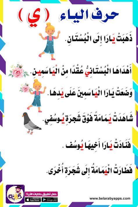 قصة قصيرة عن حرف الياء بالصور للأطفال قصص الحروف بالعربي نتعلم Arabic Alphabet For Kids Learn Arabic Alphabet Arabic Kids