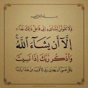 Quran Hd 002018 صم بكم عمي فهم لا يرجعون Quran Hd Beautiful Quran Quotes Quran Quotes Quran Verses