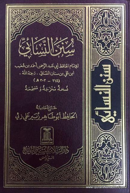 سنن نسائي Sunan Nasai Sunan Nasai Arabic Darus Salam Free Pdf Books Free Ebooks Download Books Pdf Books Download