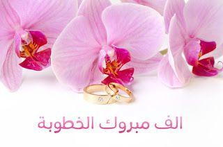 صور خطوبة 2021 تهنئة الف مبروك الخطوبة Wedding Rings Wedding Wedding Invitation Cards