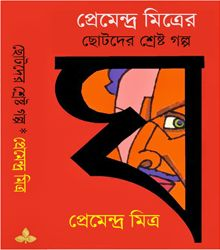 Comics 2 pdf debnath narayan samagra