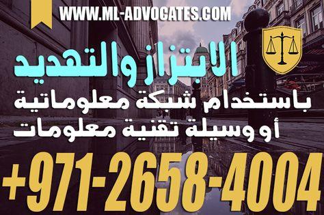 الابتزاز والتهديد في القانون الاماراتي محامي دبي ابوظبي الامارات Dubai Tech Company Logos Company Logo