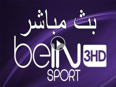 Bein Sports 3 مشاهدة مجاني بي إن سبورت Olahraga