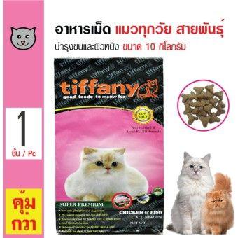 ค ณภาพด Tiffany อาหารแมว ส ตรเน อไก ปลา และข าว บำร งขนและผ วหน ง สำหร บ แมวท กช วงว ย ขนาด 10 ก โลกร ม ช แนะ ส นค า Tiffany อาหารแมว ส ตรเน อไ ปลา แมว ขนาด