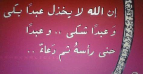 دعاء السوق ودعاء الدخول والخروج من المنزل ومجموعة من الأدعية اليومية Arabic Calligraphy Calligraphy