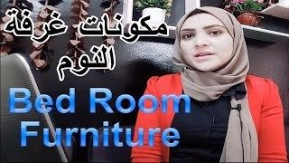 دراسة اللغة الانجليزية مكونات غرفة النوم بالانجليزي Bed Room Furniture English Study Learn English Computer Basics