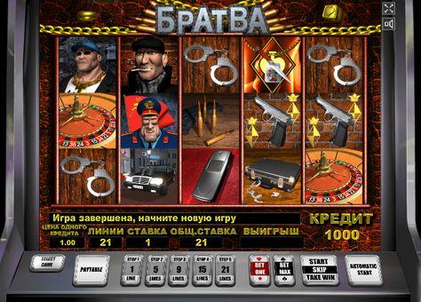 Игровые автоматы братва играть бесплатно казино новость