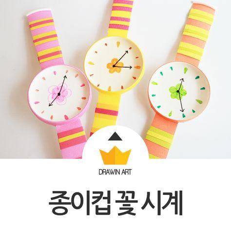 엄마표 미술놀이 벚꽃 시계 만들기 : 네이버 블로그