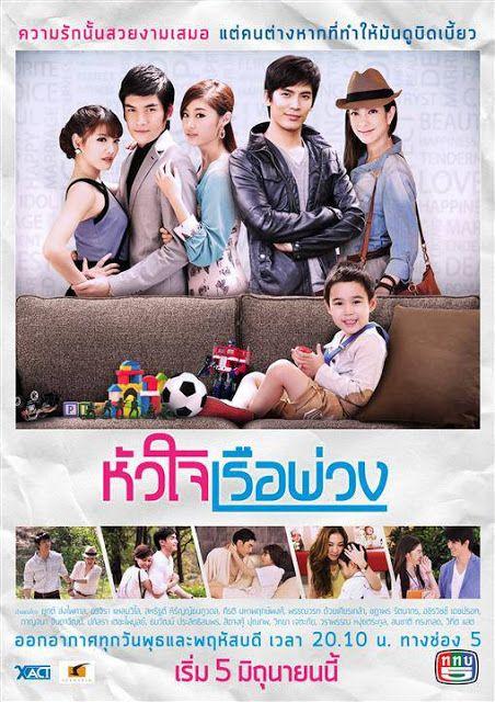 دراما كافيه الدراما التايلاندية Hua Jai Rua Puang مرفقات القلب Thai Drama Foreign Movies Drama Movies